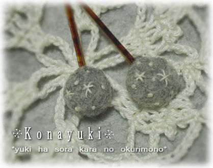 Konayuki2