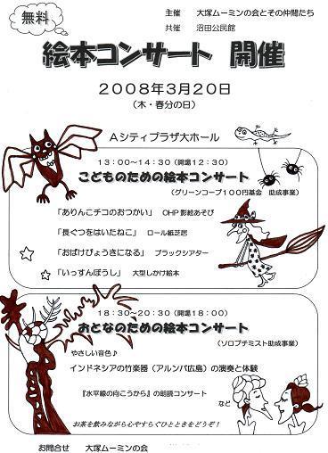 20080314_498166
