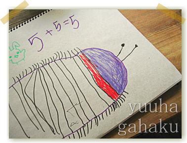 Gahaku1