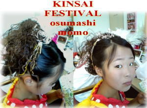 Kinsai2