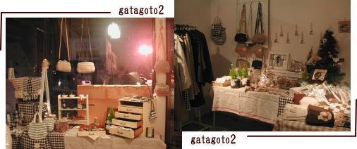 Gatagoto2
