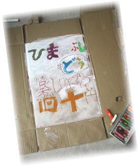 Himatubishi3_2
