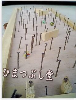 Himatubushi1_2