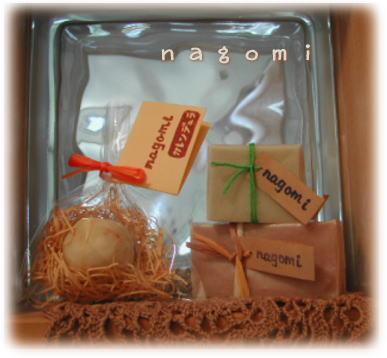Nagomi2