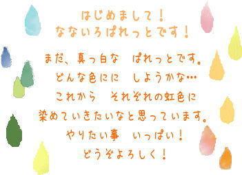 Nanairo6_1